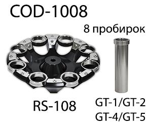 Ротор для центрифуги COD-1008