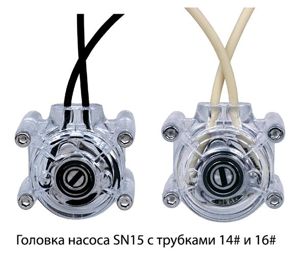 Головка насоса SN15 с трубками 14# и 16#