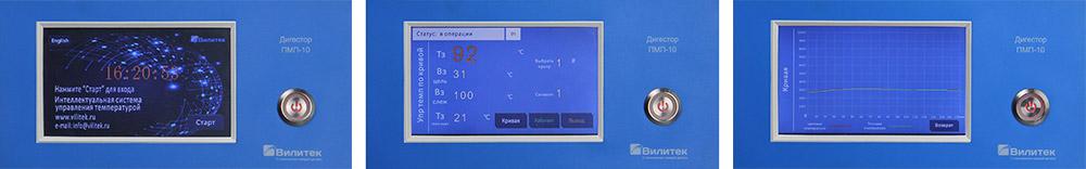 Примеры экранов системы управления дигесторов серии ПМП